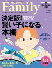 プレジデントファミリー(PRESIDENT Family) (2021年秋号) / プレジデント社