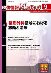 映像情報メディカル (通巻968号) / 産業開発機構