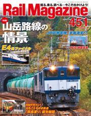 Rail Magazine (レイル・マガジン) 2021年11月号 Vol.451 / Rail Magazine編集部