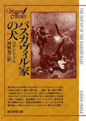 バスカヴィル家の犬【阿部知二訳】 / コナン・ドイル