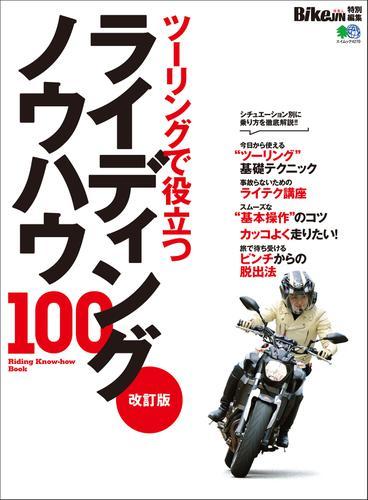 改訂版 ライディングノウハウ100 / BikeJIN編集部