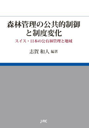 森林管理の公共的制御と制度変化 / 志賀和人
