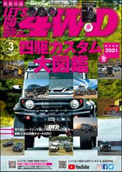 LET'S GO 4WD【レッツゴー4WD】2021年03月号 / LET'S GO 4WD編集部