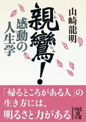 親鸞! 感動の人生学 / 山崎龍明