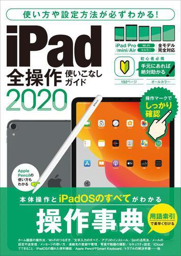 iPad全操作使いこなしガイド2020(全機種対応の人気操作事典) / standards