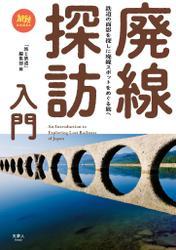 旅鉄BOOKS 019 廃線探訪入門 / 旅と鉄道編集部