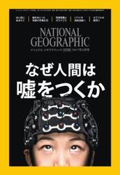 ナショナル ジオグラフィック日本版 (2017年6月号)