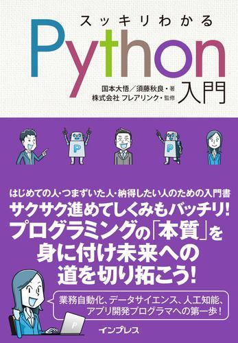 スッキリわかるPython入門 / 国本大悟