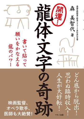 開運! 龍体文字の奇跡 / 森美智代