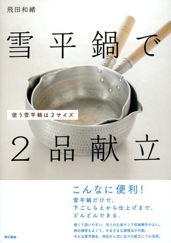 雪平鍋で2品献立 / 飛田和緒