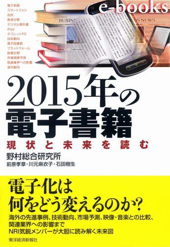 2015年の電子書籍 / 野村総合研究所