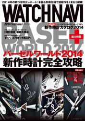 WATCH NAVI [ライト版] (2014Summer号) / 学研プラス