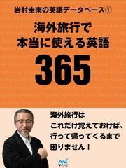 岩村圭南の英語データベース1 海外旅行で本当に使える英語365 / 岩村圭南