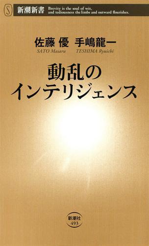 動乱のインテリジェンス / 佐藤優