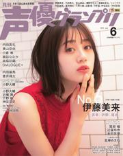 声優グランプリ (2021年6月号) / 主婦の友社