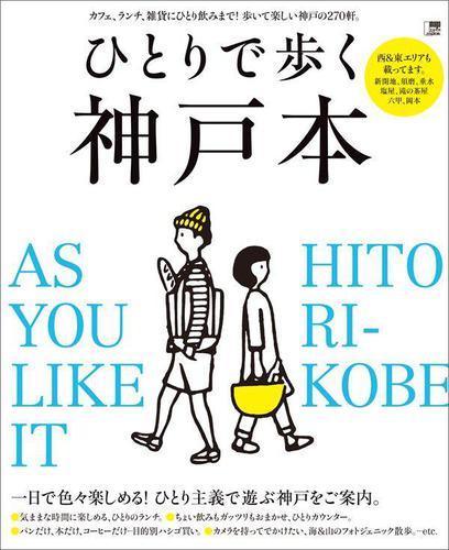 ひとりで歩く神戸本 / 京阪神エルマガジン社