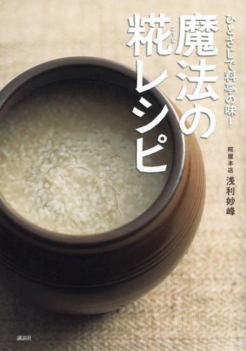 ひとさじで料亭の味!魔法の糀レシピ / 浅利妙峰