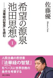 希望の源泉・池田思想:『法華経の智慧』を読む(1) / 佐藤優