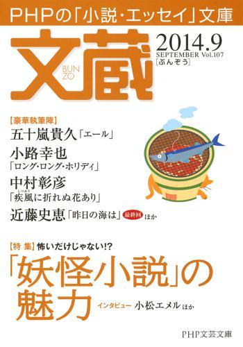 文蔵 2014.9 / 「文蔵」編集部