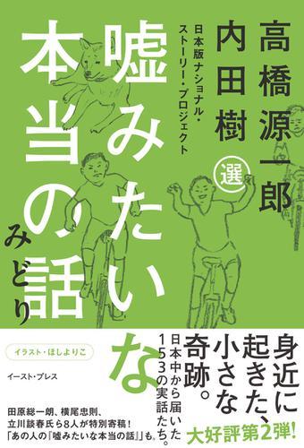 嘘みたいな本当の話みどり 日本版ナショナル・ストーリー・プロジェクト / 内田樹