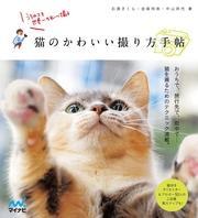 猫のかわいい撮り方手帖 / 石原さくら