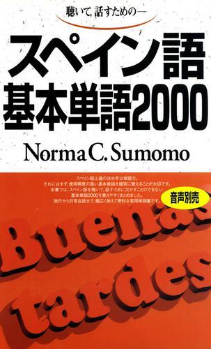 聴いて、話すための スペイン語基本単語2000 / ノルマ・シー・スモモ