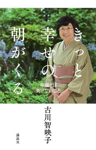 きっと幸せの朝がくる 幸福とは負けないこと / 古川智映子