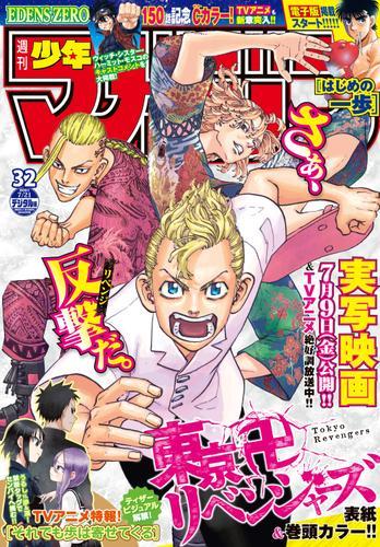 週刊少年マガジン 2021年32号[2021年7月7日発売] / 和久井健