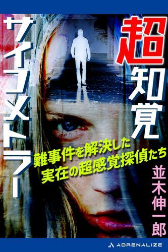 超知覚サイコメトラー / 並木伸一郎