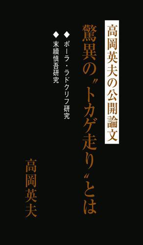"""高岡英夫の公開論文驚異の""""トカゲ走り""""とは / 高岡英夫"""