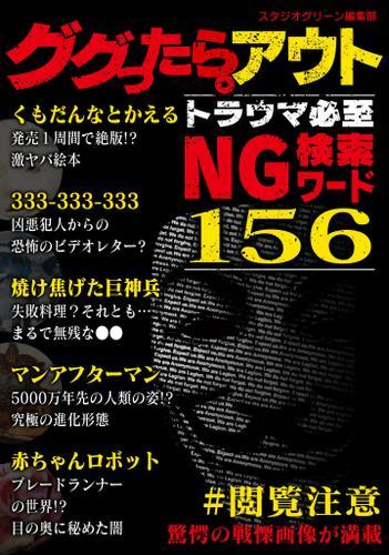ググったらアウト。トラウマ必至 NG検索ワード156 / スタジオグリーン編集部