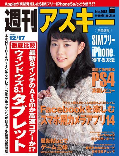 週刊アスキー 2013年 12/17号 / 週刊アスキー編集部