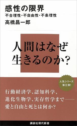 感性の限界 不合理性・不自由性・不条理性 / 高橋昌一郎
