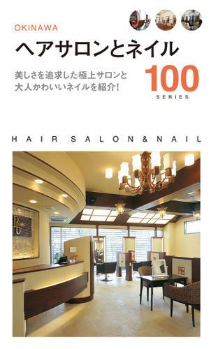 ヘアサロンとネイル100 / 100シリーズ出版プロジェクト