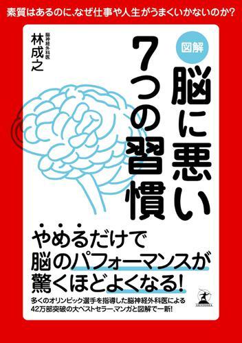 図解 脳に悪い7つの習慣 / 林成之