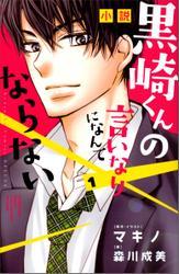 小説 黒崎くんの言いなりになんてならない(1) / マキノ