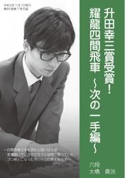 将棋世界 付録 (2021年7月号) / マイナビ出版