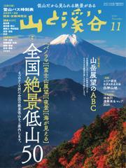 山と溪谷 (2021年11月号) / 山と溪谷社
