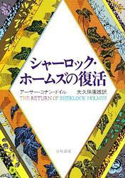シャーロック・ホームズの復活 / アーサー・コナン・ドイル