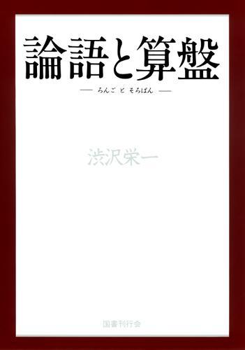 論語と算盤 / 渋沢栄一