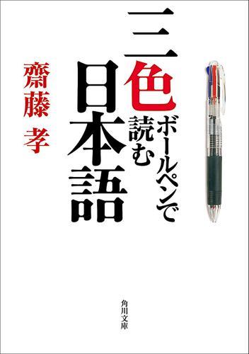 三色ボールペンで読む日本語 / 齋藤孝