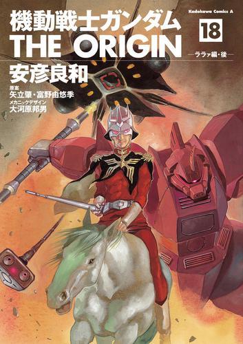 機動戦士ガンダム THE ORIGIN(18) / 安彦良和