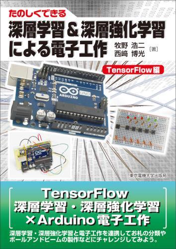たのしくできる深層学習&深層強化学習による電子工作 TensorFlow編 / 牧野浩二