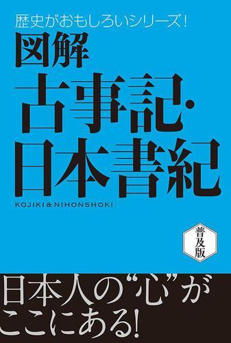 図解 古事記・日本書紀 / 多田元