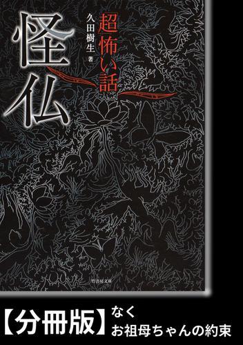 「超」怖い話 怪仏【分冊版】『なく』『お祖母ちゃんの約束』 / 久田樹生