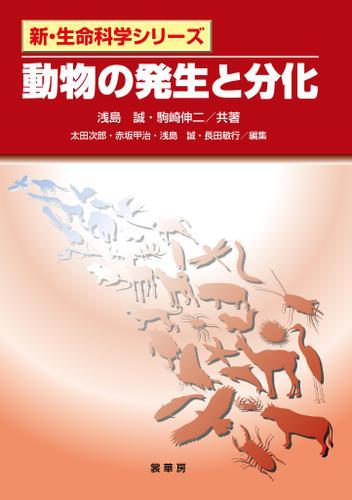 動物の発生と分化 / 浅島誠