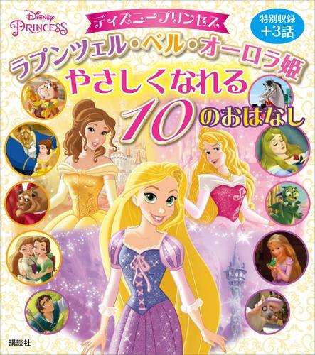 ディズニープリンセス ラプンツェル・ベル・オーロラ姫 やさしくなれる 10のおはなし / ディズニー