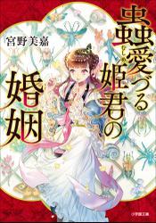 蟲愛づる姫君の婚姻 / 宮野美嘉