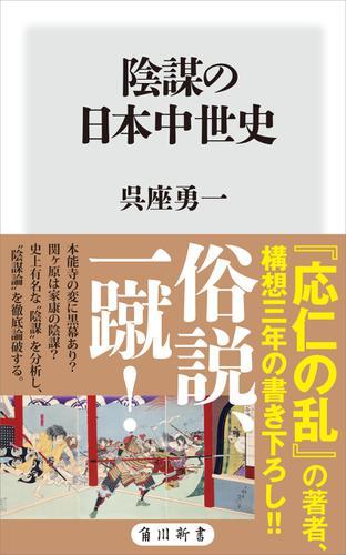 陰謀の日本中世史 / 呉座勇一