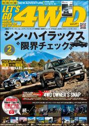 LET'S GO 4WD【レッツゴー4WD】2021年02月号 / LET'S GO 4WD編集部